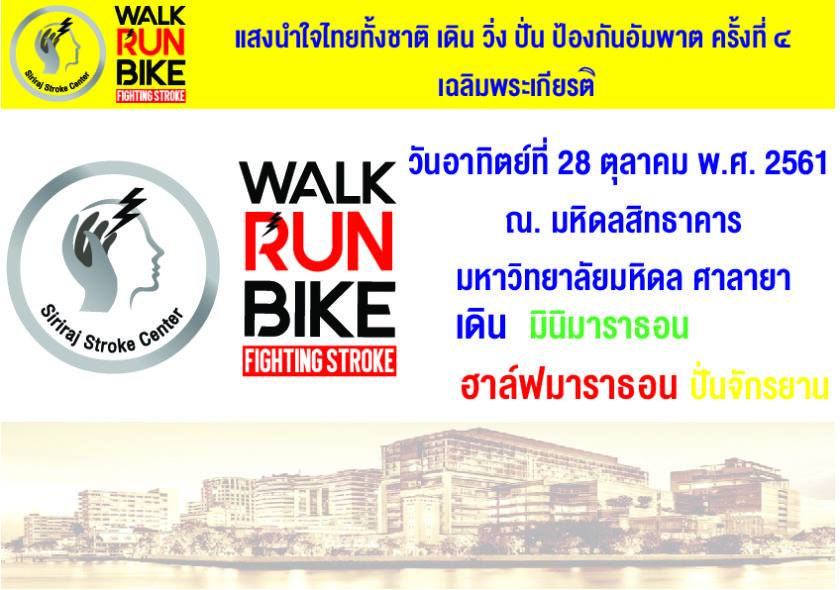 Walk Run Bike Fighting Stroke