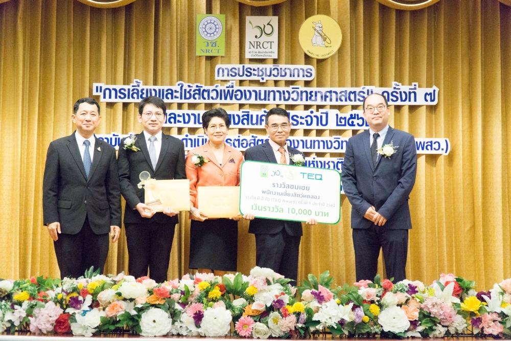 TEQ Award 28.08.62_190828_0001