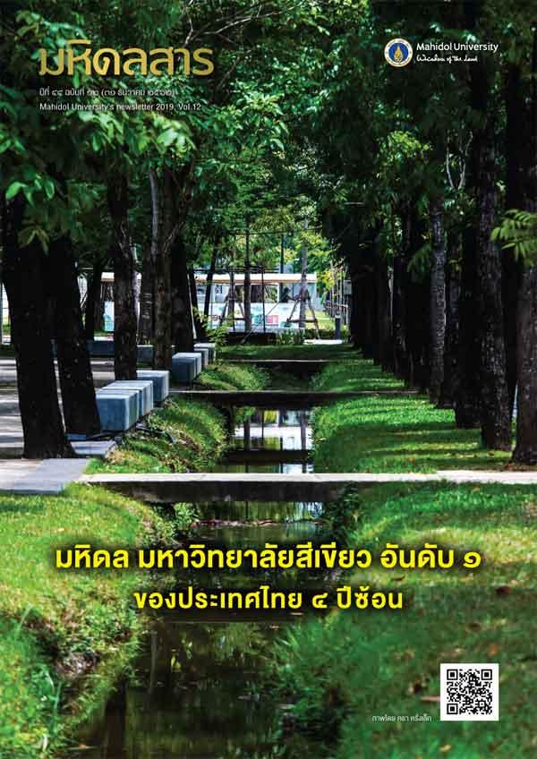 MU_12Dec62-1