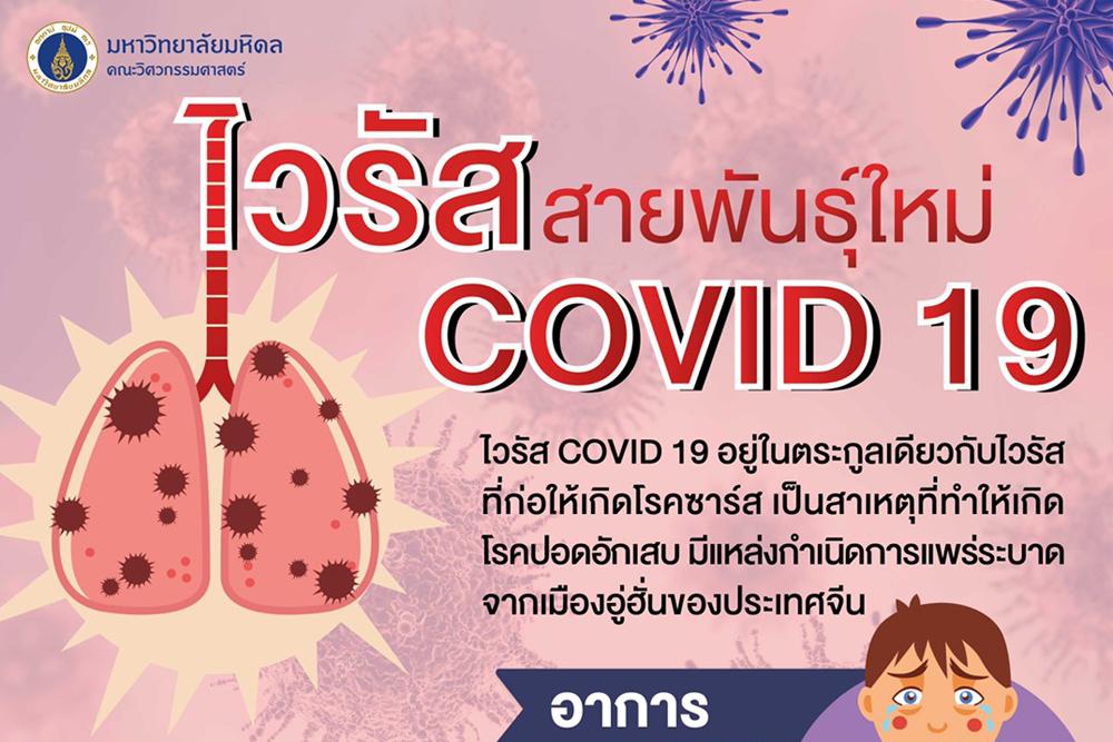 eg-covid19