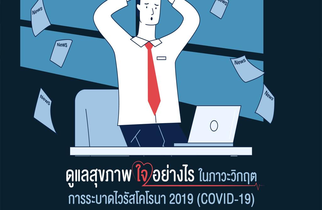 info-mahidol-covid19