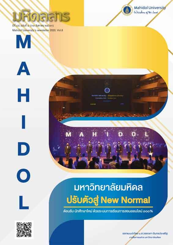 MU_8aug63-1