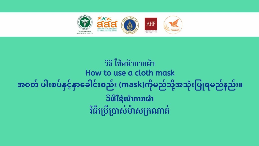 5language-mask