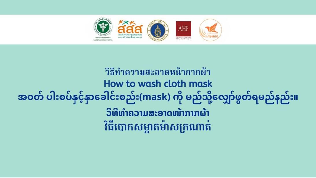 5language-wash-mask