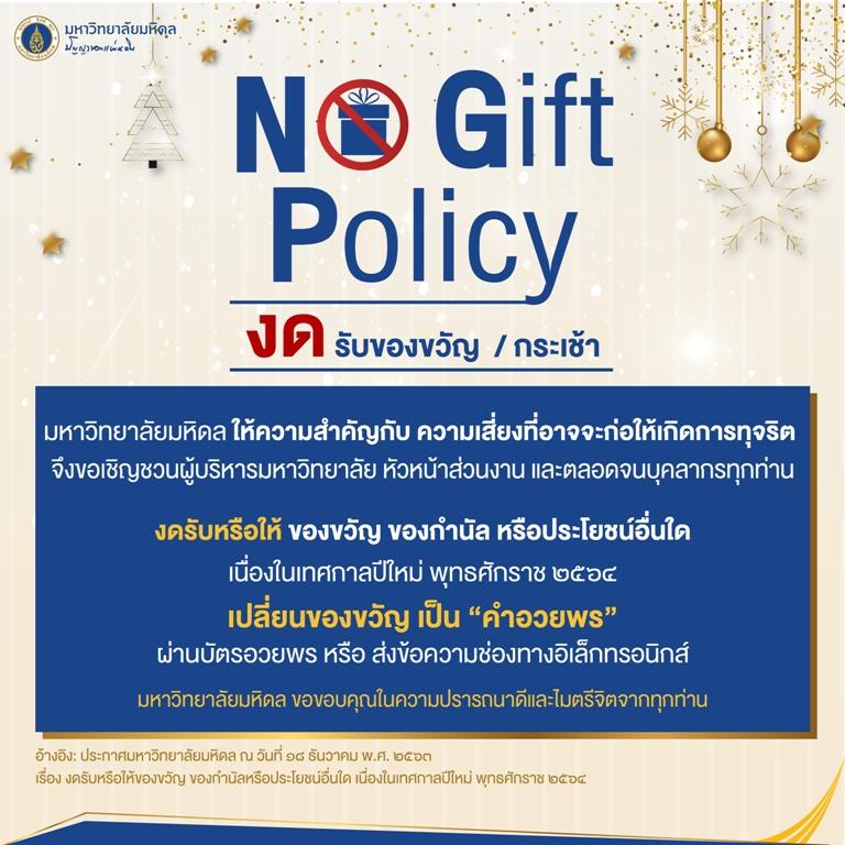 No Gift Policy1-01_0no