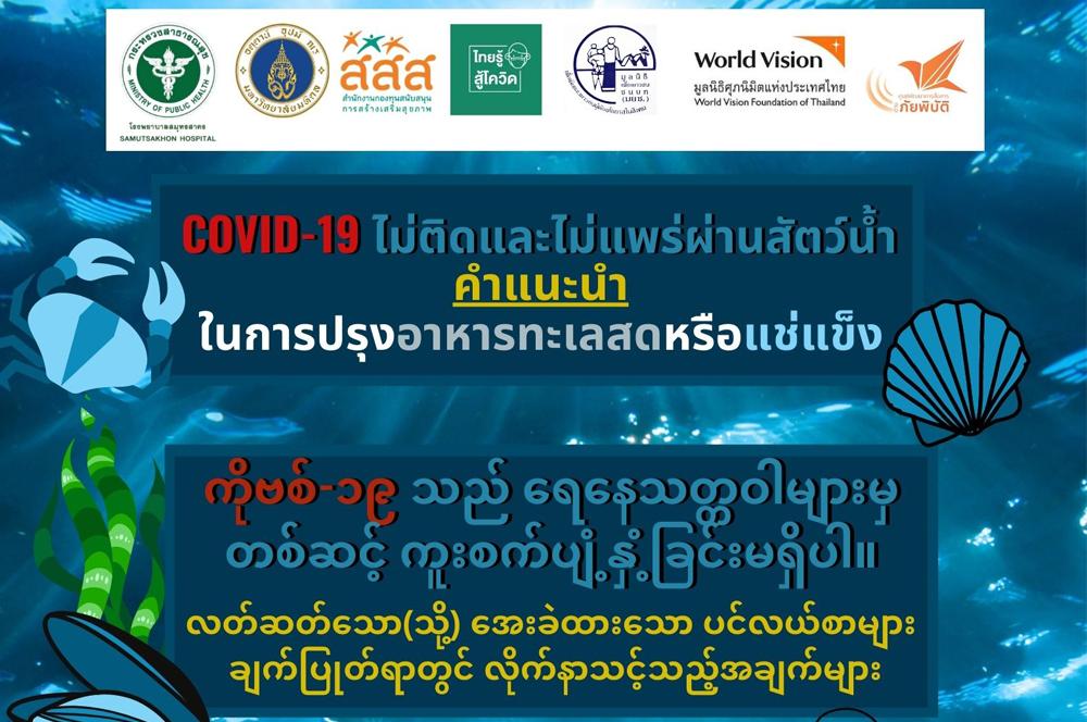 covid19-seafood