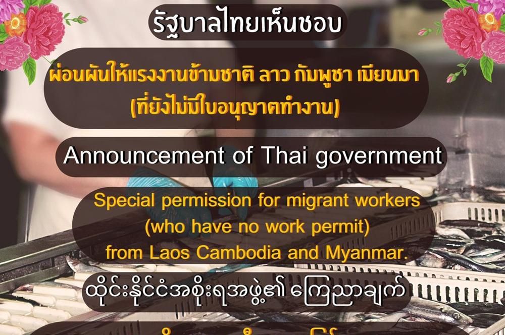 thai-government