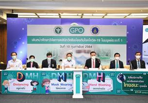 gpo,tm,ไทยชนะ,distancing,mask,hand washing,mahidol