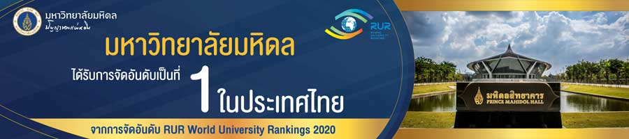 RUR-World-Mahidol
