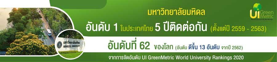 UI-Green-Mahidol