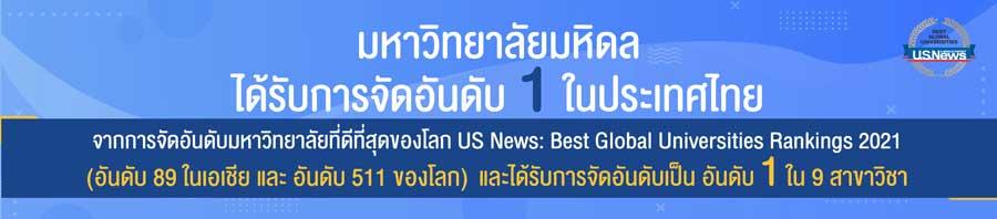 US-News-Mahidol