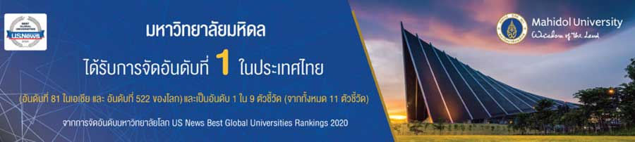 us-news-best,Mahidol