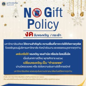 No-Gift-Policy1-01-300x300